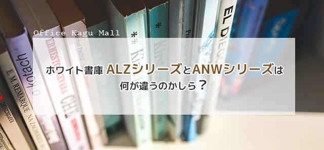 ALZ-ANW00