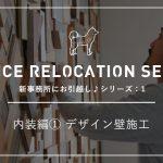 内装編① デザイン壁施工【新事務所にお引越し♪1】