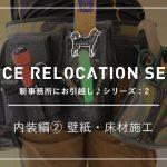内装編② 壁紙・床材施工【新事務所にお引越し♪2】