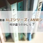 お客様の声~ホワイト書庫ALZシリーズとANWシリーズは何が違うのかしら?~