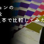 パーティションの実際の色味をPANTONE色見本で比較してみた!~Zシリーズ編~