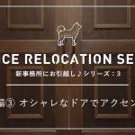 内装編③ オシャレなドアでアクセント!【新事務所にお引越し♪3】