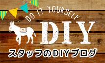 スタッフのDIYブログ